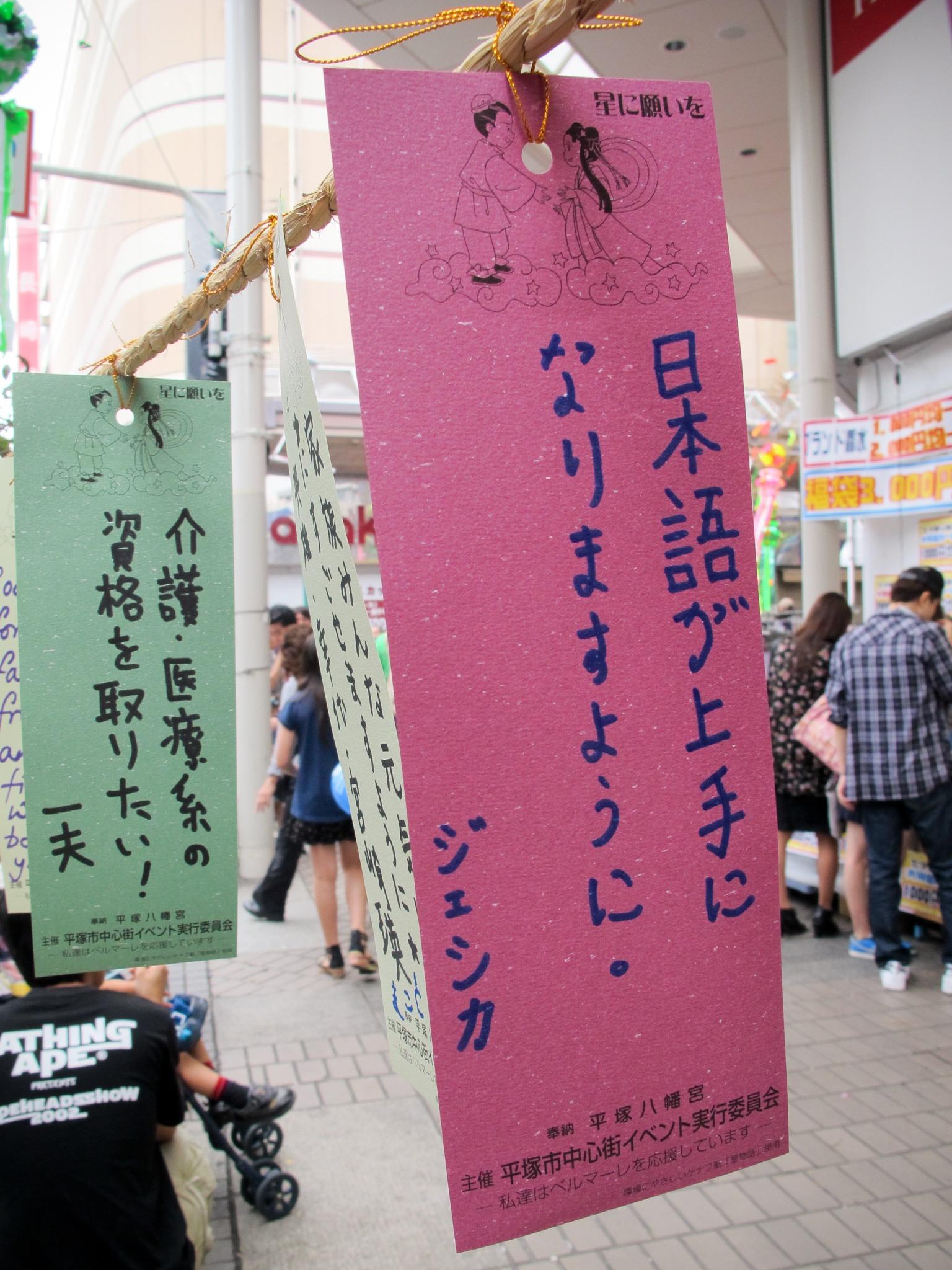 Tanabata Tanzaku, Hiratsuka Tanabata Festival, Kanagawa, Japan