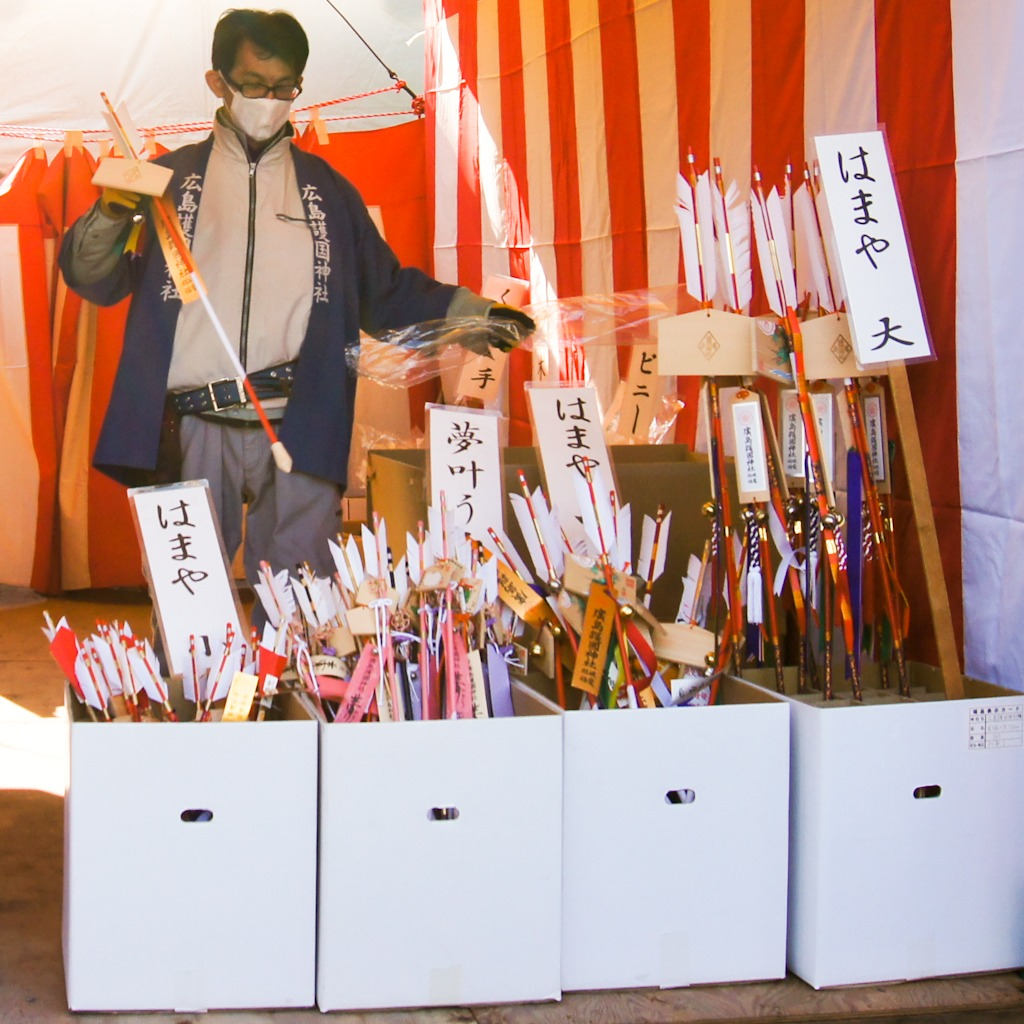 Hatsumōde, Hiroshima Gokoku Shrine, Japan, New Year, celebrations, lucky, charm, amulet, arrow, hamaya, collection, shrine