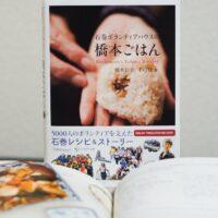 石巻ボランティアハウスの橋本ごはん, book, Japan, earthquake, tsunami, cook book, recipes, It's Not Just Mud, INJM, Nobuko Hashimoto