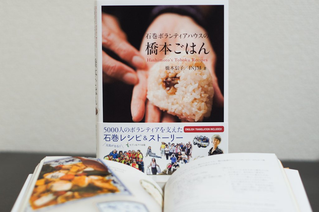 石巻ボランティアハウスの橋本ごはん, book, Japan, earthquake, tsunami, cook book, recipes, It's Not Just Mud, INJM, Nobuko Hashimoto