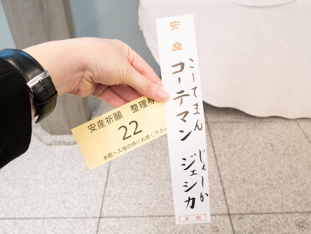 Inu no Hi Pregnancy Blessing at Suitengu Shrine Tokyo