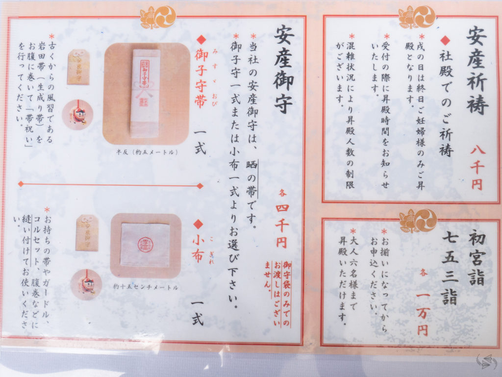 Inu no Hi Pregnancy packs and blessings available at Suitengu Shrine Tokyo
