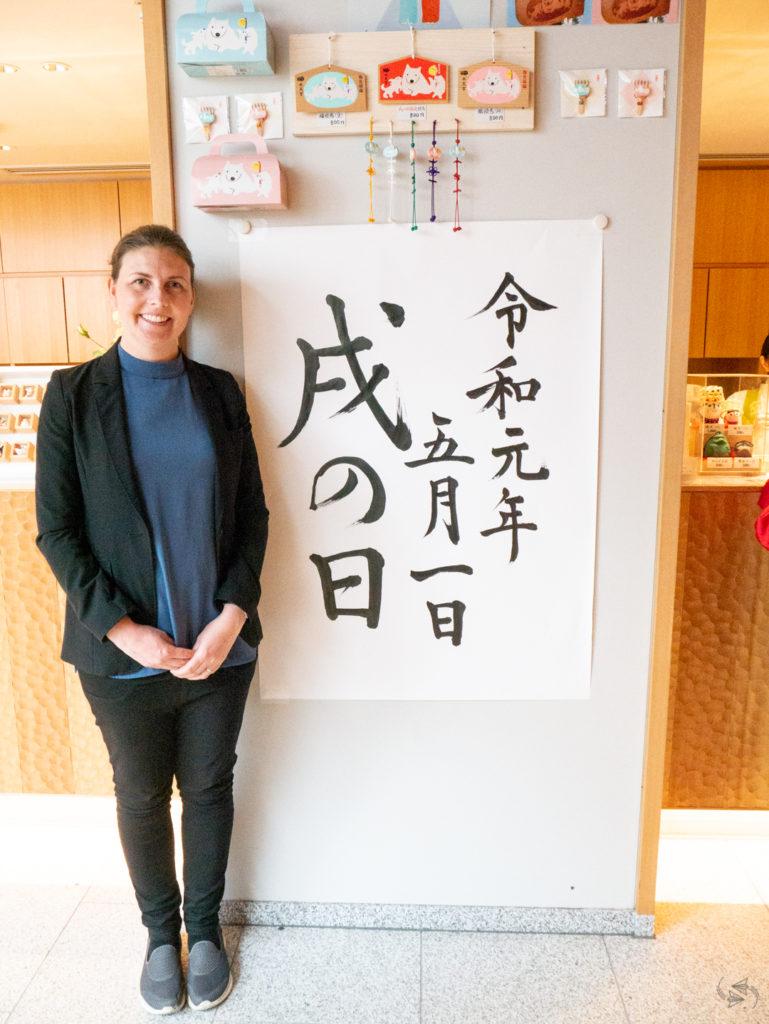 Inu no Hi at Suitengu Shrine
