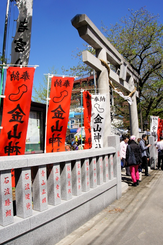Entrance to Kanayama Shrine