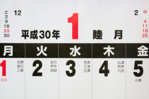 japanese calendar 2018