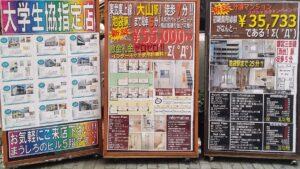 real estate agents japan